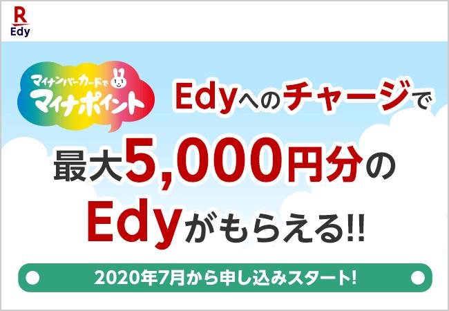 楽天Edy株式会社 「楽天Edy」