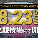 青春を止めるな!「セイコーゴールデングランプリ陸上2020東京 ドリームレーン」募集開始。高校生がトップアスリートに挑戦する夢舞台!