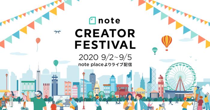 """面白い人と出会いたい。""""創作""""の輪を広げる祭典「note CREATOR FESTIVAL」を9/2-9/5で初開催!"""