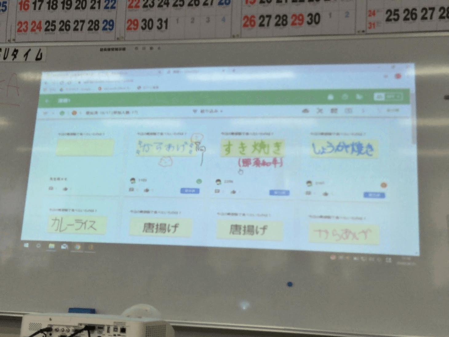 那須町立那須中央中学校スクールタクト(まなびポケット)の教職員向け自主研修会の様子