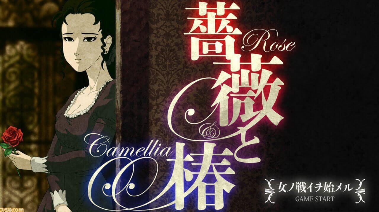 薔薇と椿 ~伝説の薔薇の嫁~