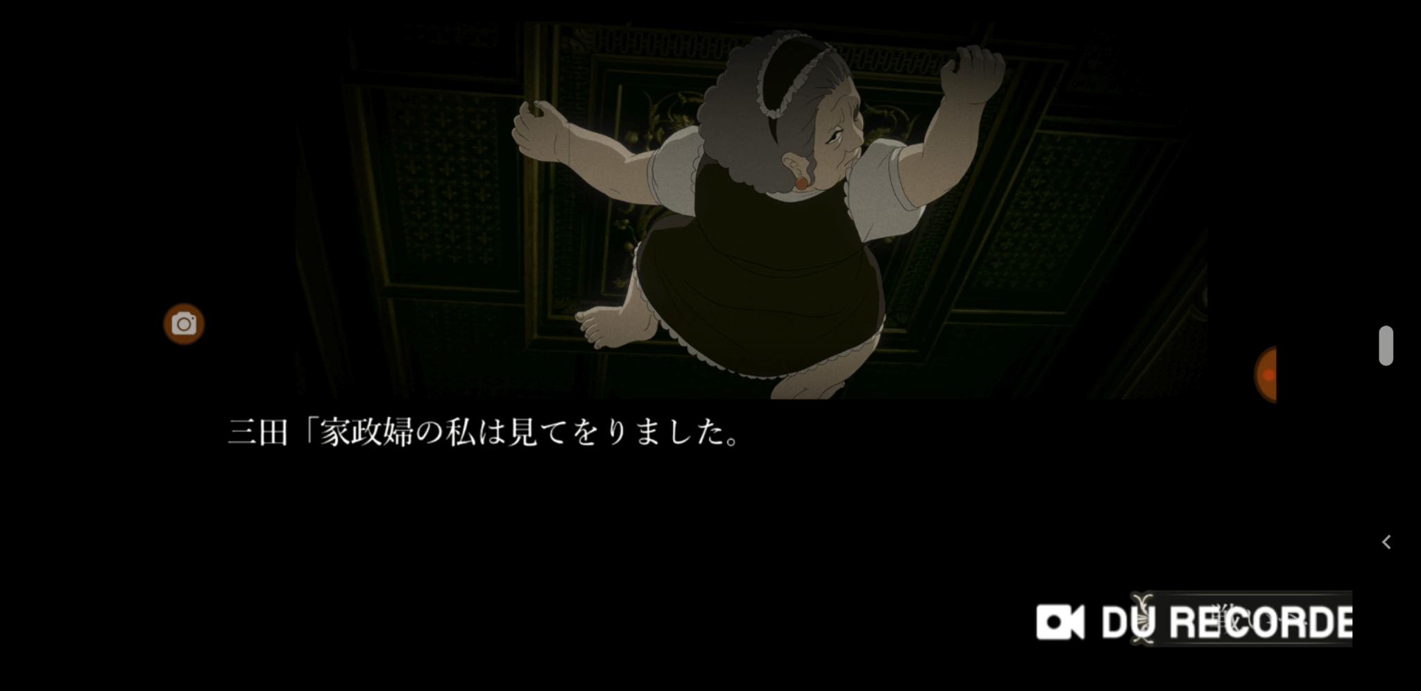 家政婦の三田、天井にへばりついて登場