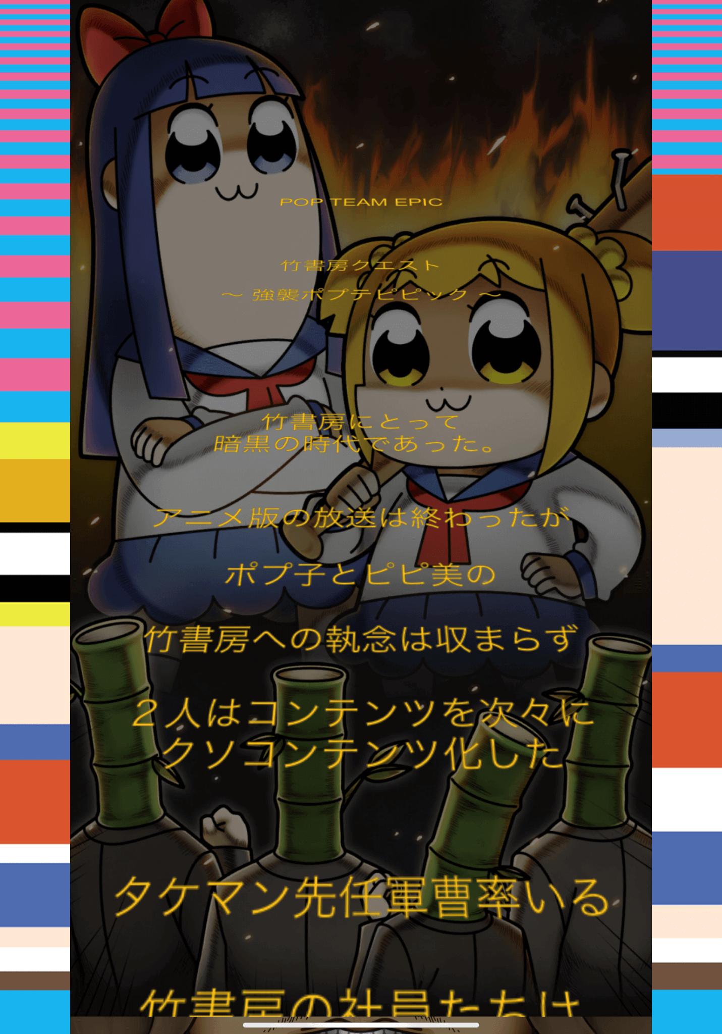 ポプ子とピピ美
