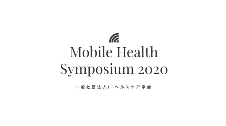 モバイル医療、オンライン診療をめぐるシンポジウムを開催|木暮祐一のぶらり携帯散歩道