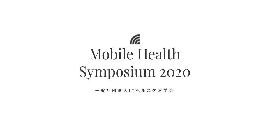 モバイルヘルスシンポジウム2020