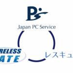 日本PCサービス株式会社、株式会社ワイヤレスゲート、レスキュー損害保険株式会社