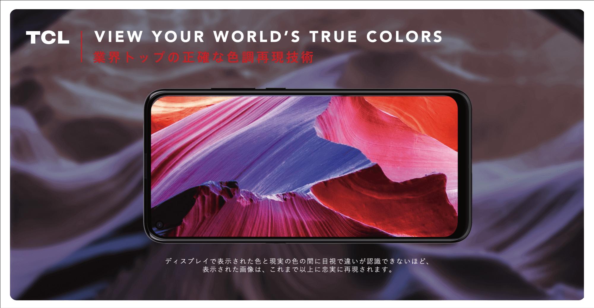 業界トップの正確な色調再現技術