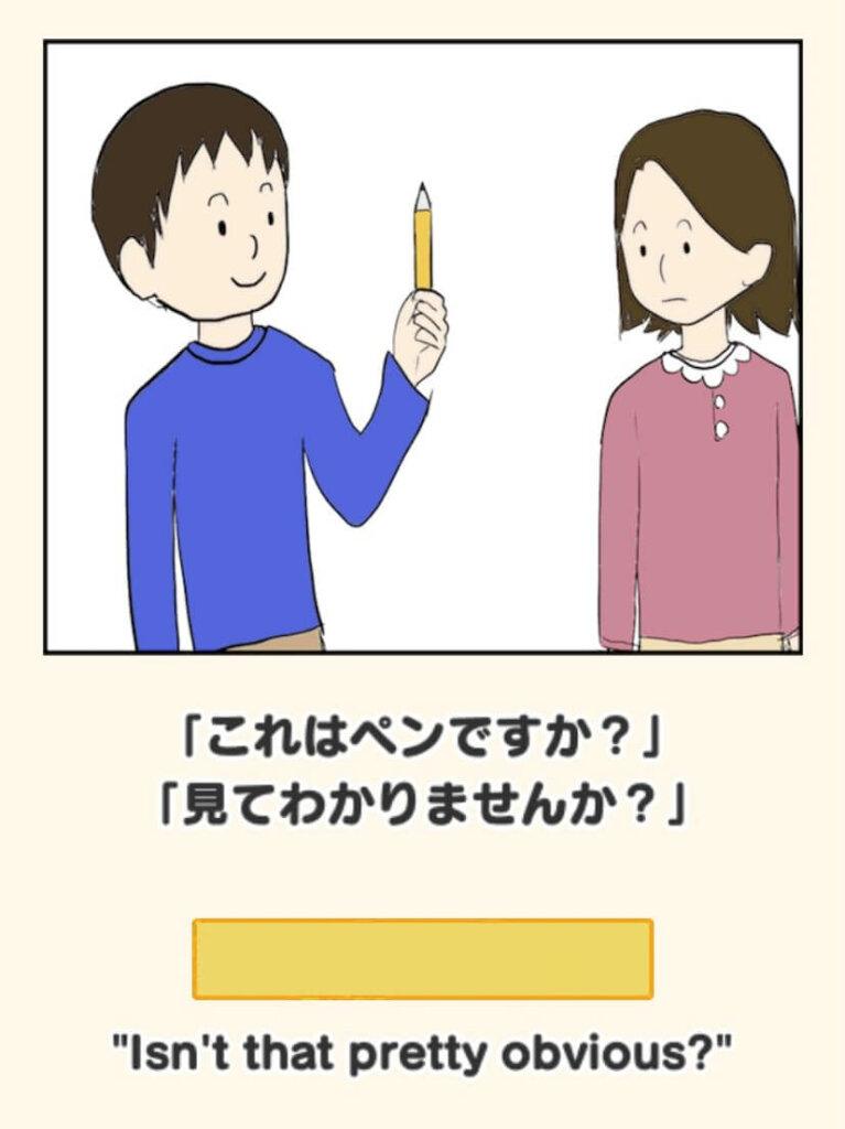 「これはペンですか?」「見てわかりませんか?」