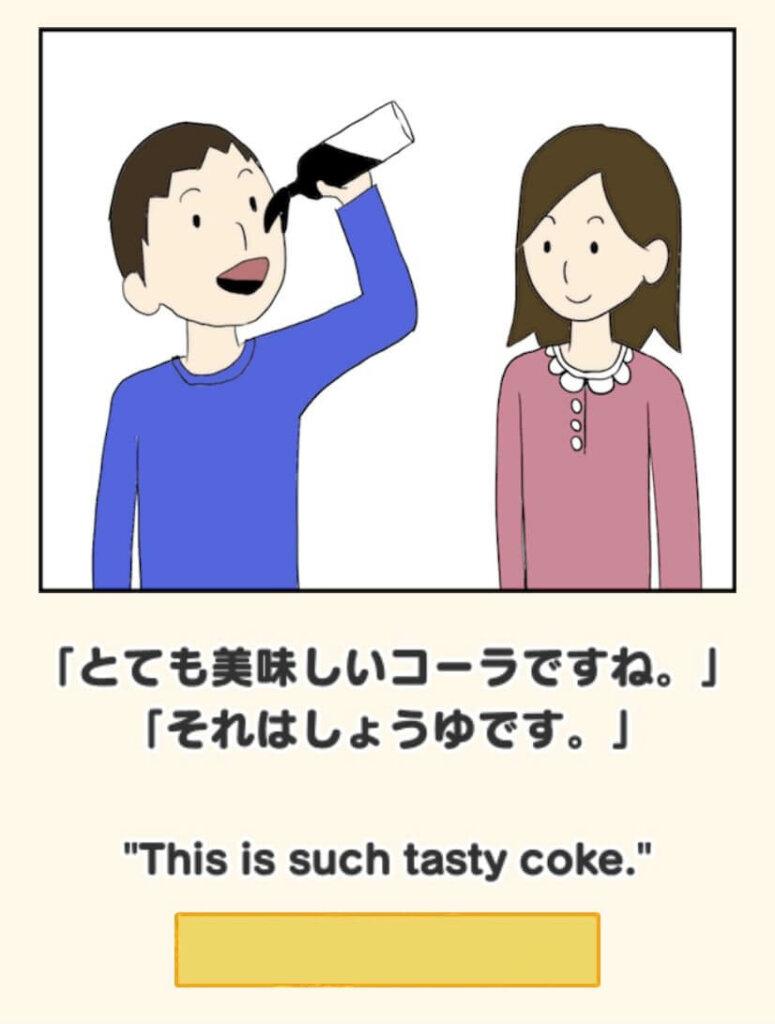 「とても美味しいコーラですね。」「それはしょうゆです。」