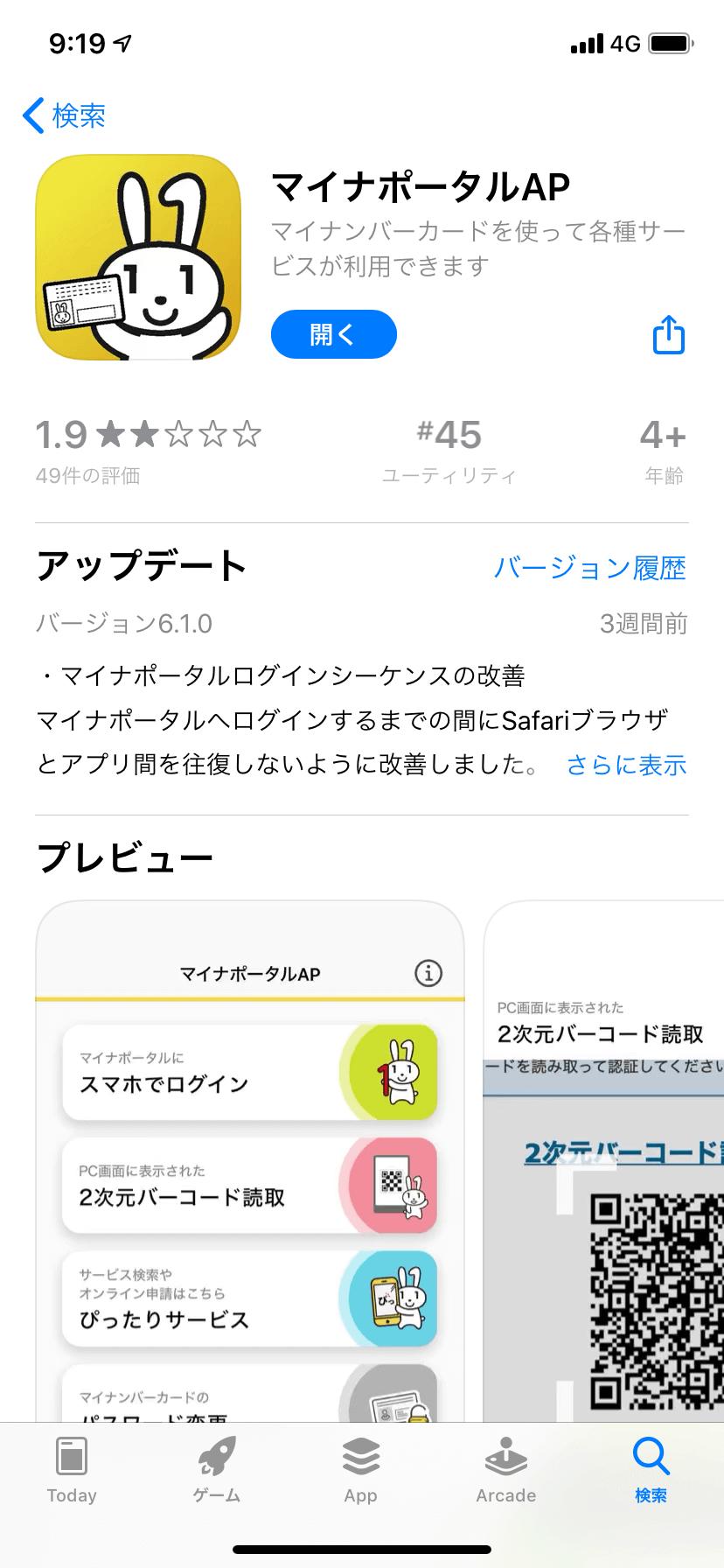 マイナポータルアプリ
