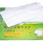 「メッシュクールインマスクAG+」通気性・吸水速乾・軽量・接触冷感・防臭性・抗菌まで拘った日本製オールメッシュ高機能マスク、再販開始!
