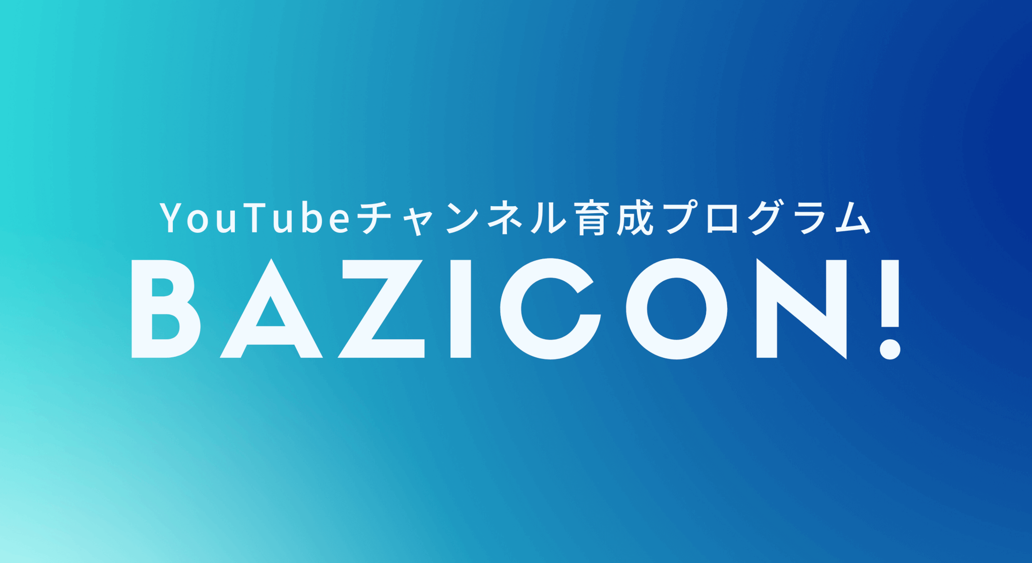YouTubeチャンネル育成プログラムBAZICON!