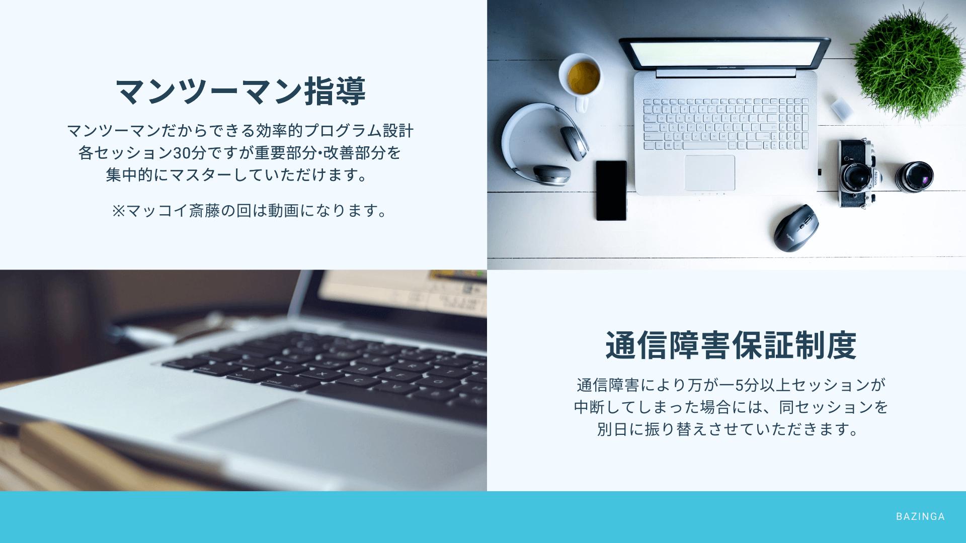 マンツーマン指導/通信障害保証制度