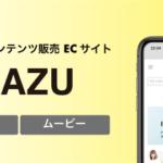 デジタルコンテンツ販売ECサイト IRAZU