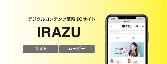 デジタルコンテンツ販売ECサイト「IRAZU」サービス開始 ― アイドルグループBANZAI JAPANのコンテンツを販売開始!