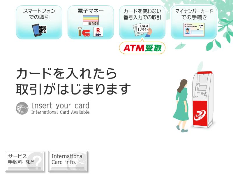 セブン銀行ATM トップ画面イメージ 現行ATM