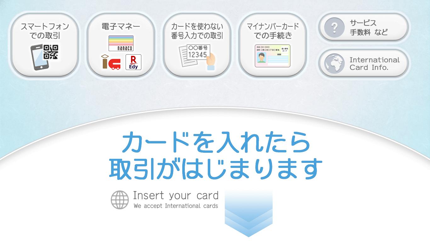 セブン銀行ATM トップ画面イメージ 新型ATM