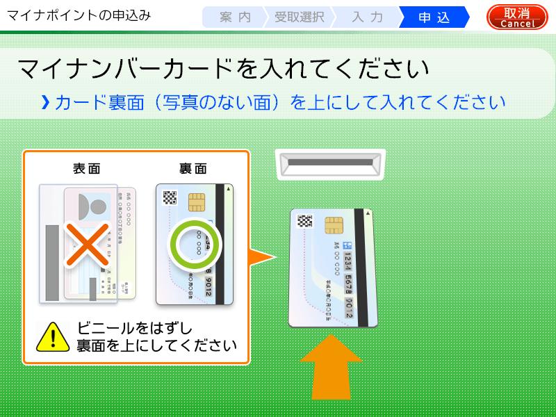 マイナンバーカードを挿入し、利用者証明用パスワード(4桁)を入力します。