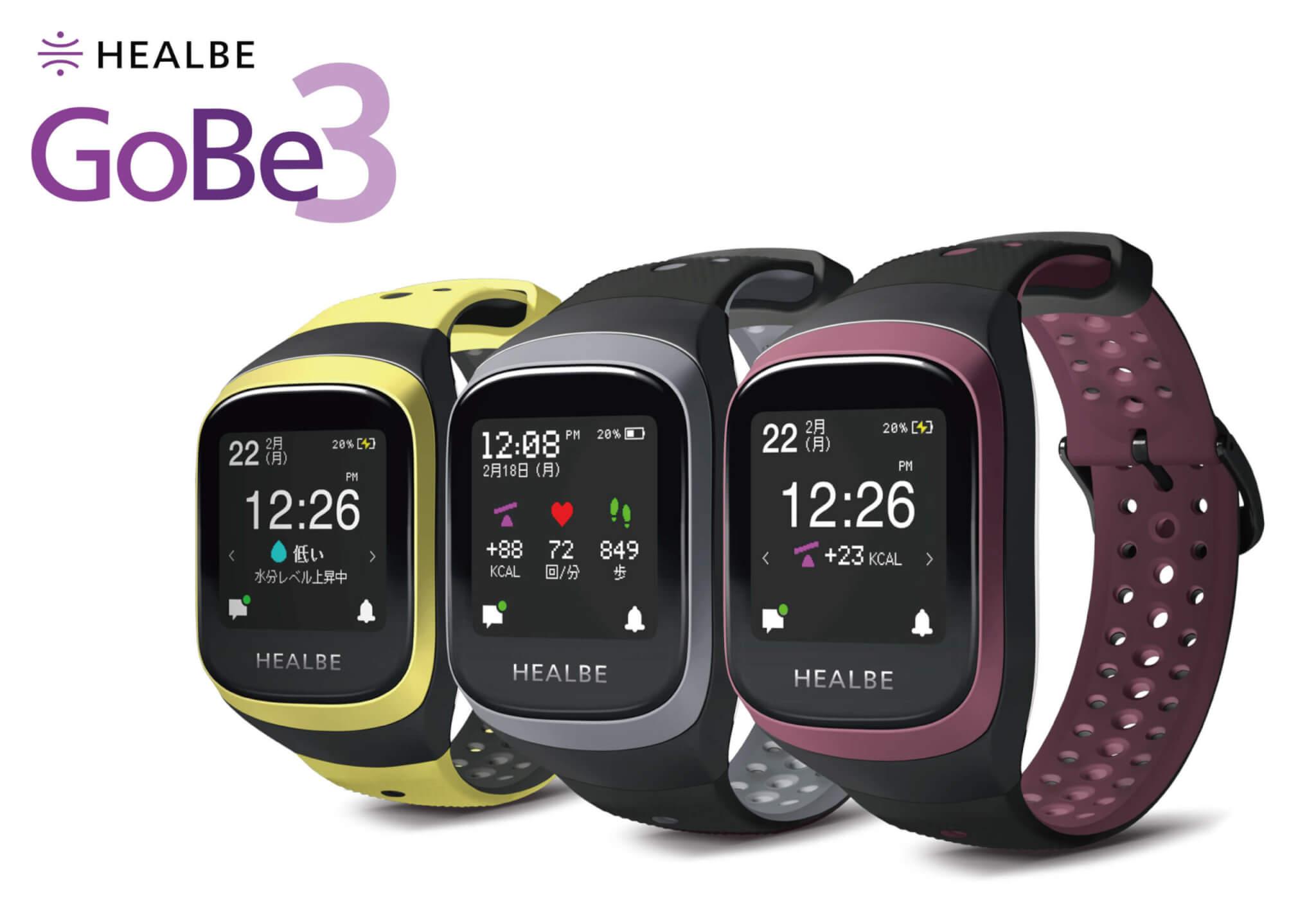 HEALBE 【GoBe3】 カラーはイエロー・ブラック/ブラック・グレー/バーガンディ・ブラックの3色。