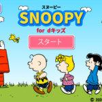 NTTドコモの子育て家族向け知育サービス「dキッズ®」にて『スヌーピー for dキッズ』の提供を開始
