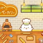「できたて!ようせいベーカリー」- 全世界リリース!モチモチ可愛いパン屋シミュレーションゲーム