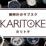 所有ではなく共有する。腕時計のサブスク「KARITOKE(カリトケ)」サービスの概要がわかる紹介動画を公開