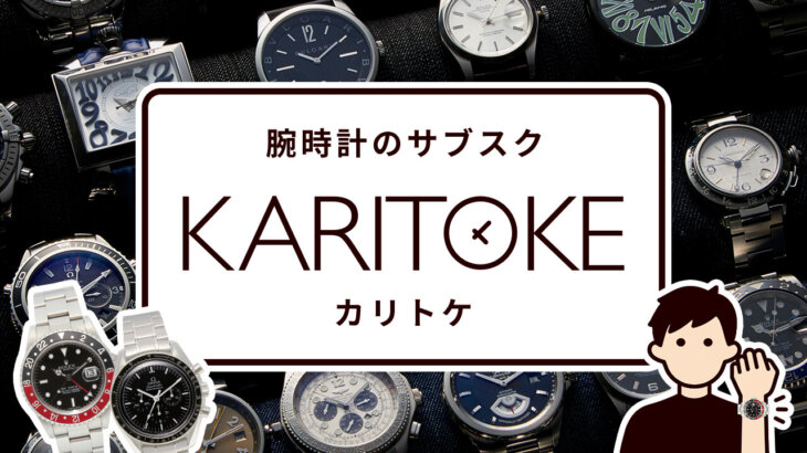 腕時計のサブスク KARITOKE