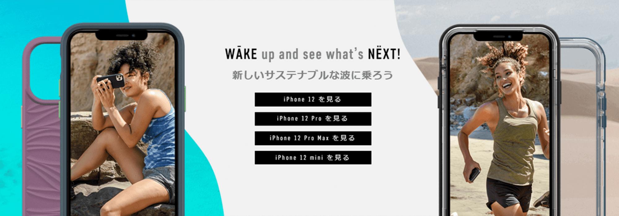WAKE up and see what's NEXT!新しいサステナブルな波に乗ろう