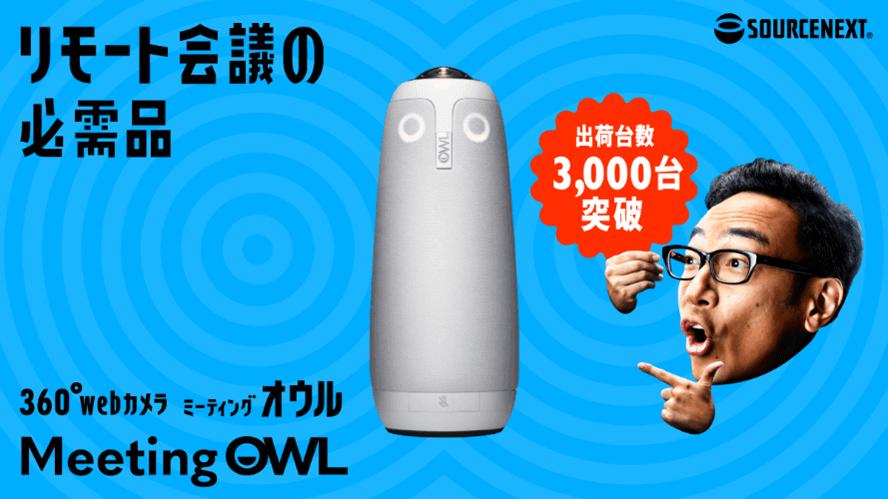 リモート会議の必需品Meeting Owl Pro(ミーティングオウル プロ)
