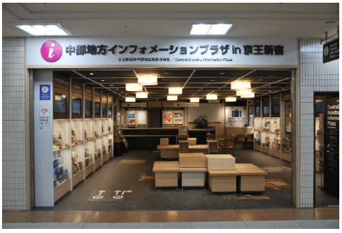 中部地方インフォメーションプラザ㏌京王新宿