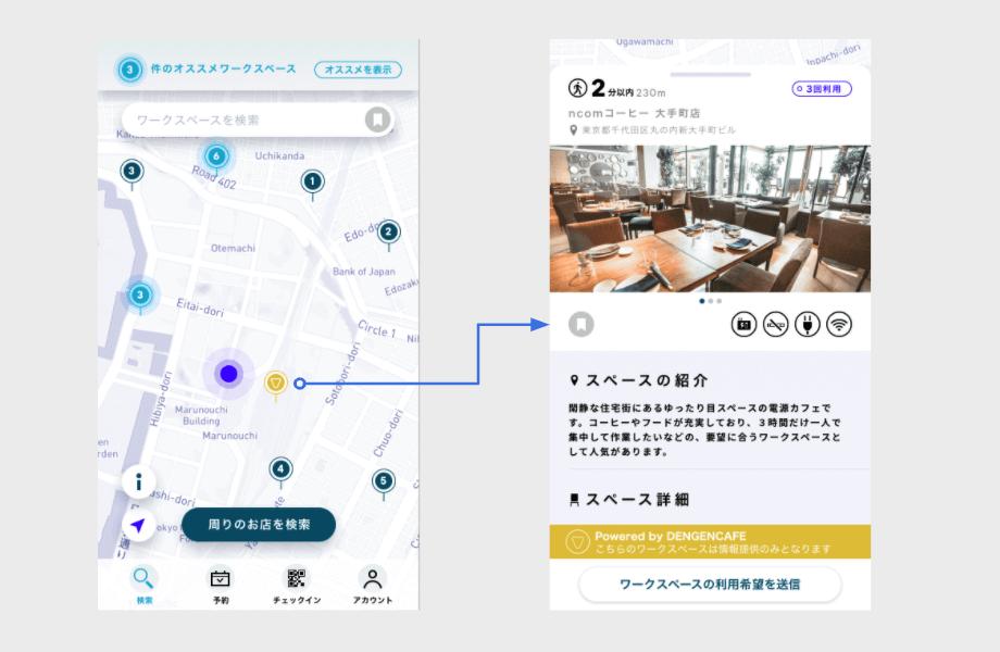 「Dropin」アプリ上での「DENGENCAFE」のカフェ情報表示イメージ