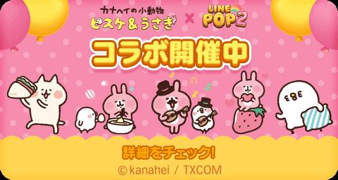 「LINE POP2」 限定LINEスタンプならまだ間に合う!『カナヘイの小動物』とコラボレーション開始。