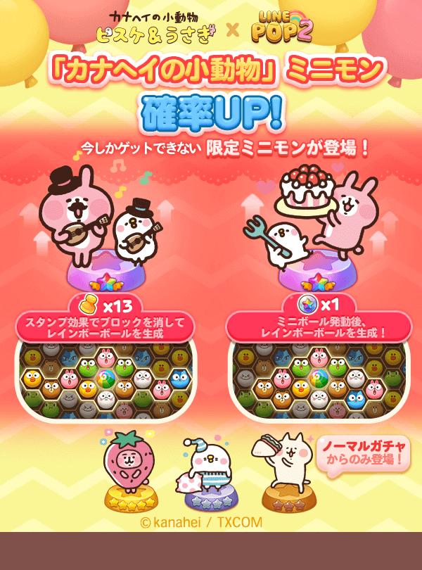 『カナヘイの小動物』キャラクターがミニモンとなりゲーム内に登場