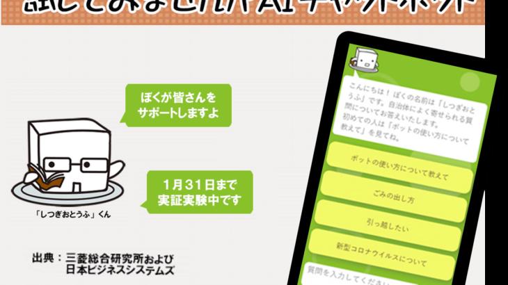 千葉県習志野市、AIチャットボットの実証実験を開始(令和2年12月1日~令和3年1月31日)