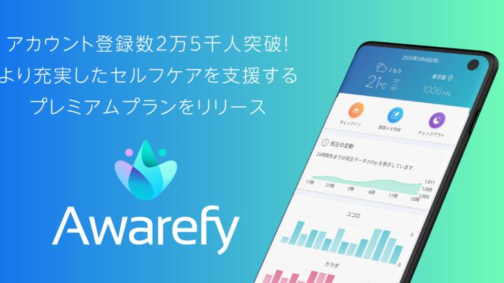 自分の感情を見える化するアプリ「Awarefy」、リリースから6ヶ月で登録2.5万人突破!プレミアムプランが登場