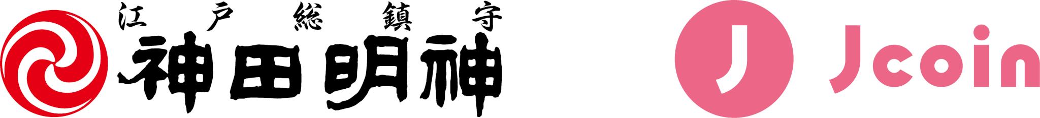 神田明神/J-Coin Pay