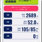 健康日記 アプリ画面