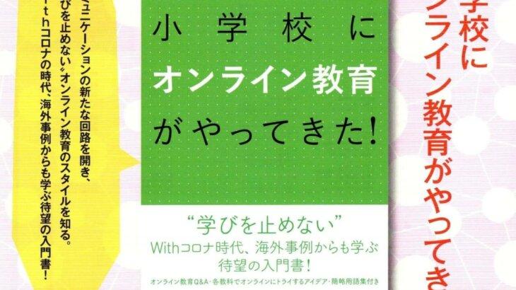 【書籍紹介】『小学校にオンライン教育がやってきた!』が発売!!|上松恵理子のモバイル教育事情