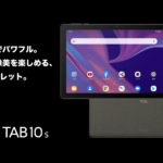 TCL TAB 10s 「一家に一台」から「一人に一台」の時代へ。ニューノーマルな生活に寄り添う、手軽に映像美を楽しめるFHDタブレットを駆け足レビュー!