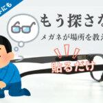 ORBIT GLASSES【Makuake】眼鏡、ワイの眼鏡…はもうしなくて済む!累計ユーザー14,000人超の紛失防止タグシリーズ FINDORBITの新商品