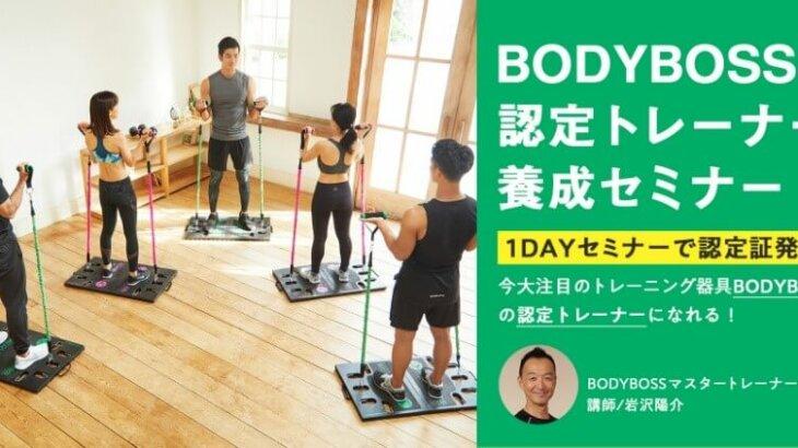 BODYBOSSユーザー急増に備え、BODYBOSS認定トレーナー養成セミナーを開催