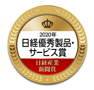 2020年日経優秀製品・サービス賞 日経産業新聞賞