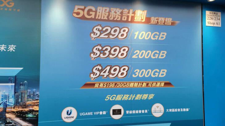 5G時代のスマホ料金は「ギガ」から「テラ」へ|山根康宏のワールドモバイルレポート