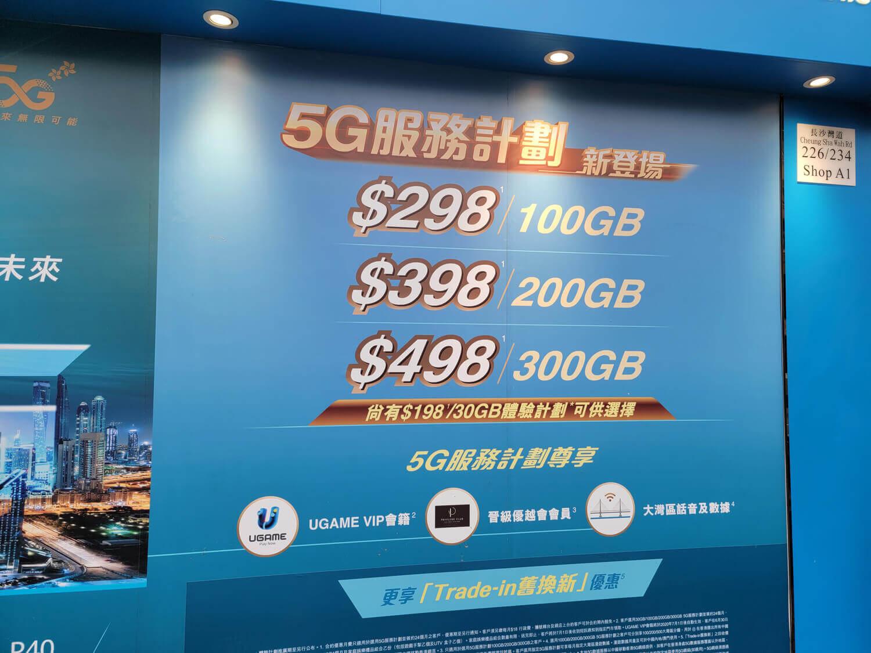 香港大手キャリアの料金プラン。中国移動香港は300GB/月で498香港ドル(約6800円)