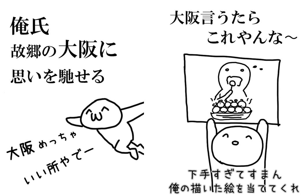 これ、何かわかる?大阪スペシャル