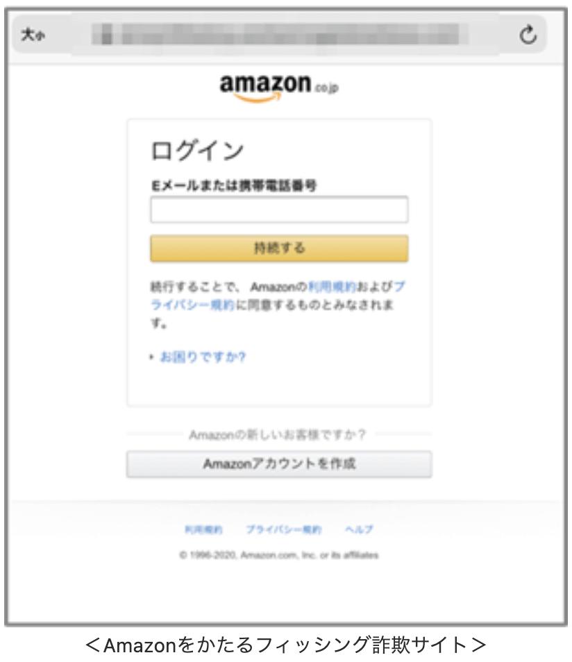 Amazonをかたるフィッシング詐欺サイト