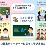 ICTに強い先生を育成!GIGA元年を成功に導く「ロイロ認定ティーチャー制度」スタート