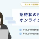 Web招待状・席次表の「Concept Marry(コンセプトマリー)」非対面・非接触のウェディングを支援!