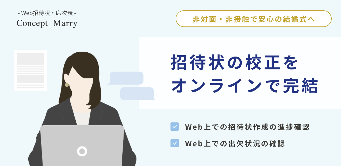 Concept Marry 招待状の校正をオンラインで完結