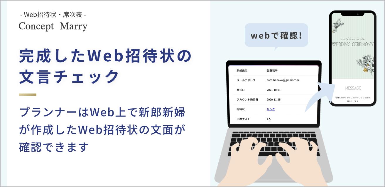 完成したWeb招待状の文言チェック